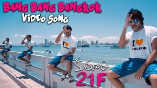 Bang Bang Bangkok Official Video Song  Kumari 21f Movie  Raj Tarun, Hebah Patel  Devi Sri Prasad