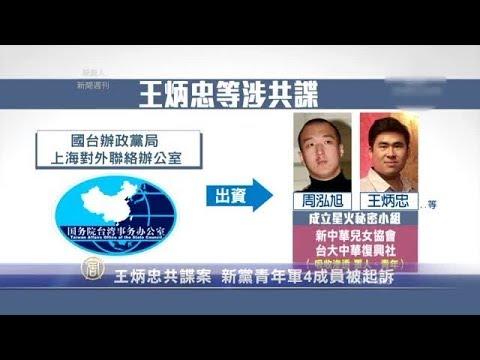 王炳忠共谍案 新党青年军4成员被起诉(国家安全法_周弘旭)