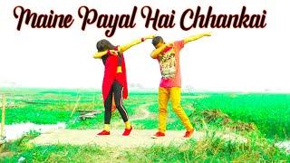 Maine Payal Hai Chhankai Full Song Dute Dance |मैंने पायल है छनकाई