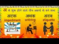 अ से शुरू होने वाले तीन अक्षरों से बने शब्द  3 Letter Hindi Words Beginning With अ mp4,hd,3gp,mp3 free download अ से शुरू होने वाले तीन अक्षरों से बने शब्द  3 Letter Hindi Words Beginning With अ