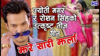 Jyoti Magar & Roshan Singh Teej Video 2074/2017 || Jhara Sari Jharla _Ft Rina Thapa Magar &Roshan Si