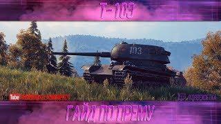 КАК ИГРАТЬ НА Т-103 (ГАЙДЫ ПО ПРЕМИУМ ТАНКАМ)