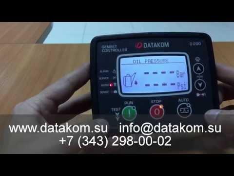Контроллер Datakom D-200. Автозапуск генератора, управление двигателем без генератора.