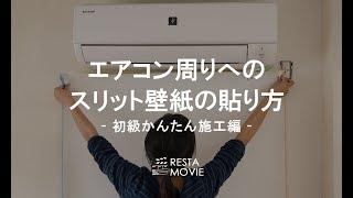 RESTA DIY講座 エアコン周りへのスリット壁紙の貼り方-初級かんたん施工編- thumbnail