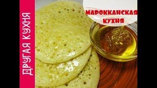 Вкусный завтрак. Марокканские блинчики. Интересный рецепт. Tasty breakfast. Moroccan pancakes