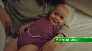 Реклама Nestogen®3 2019. Комфортное пищеварение – отличное настроение!