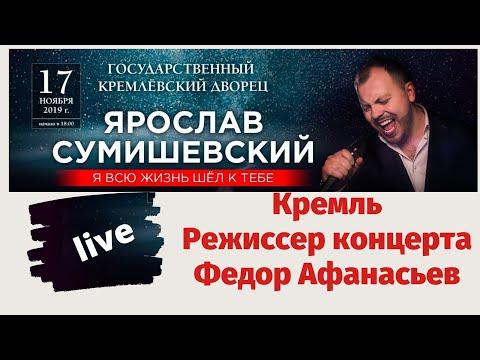 ГКД Режиссер Федор Афанасьев