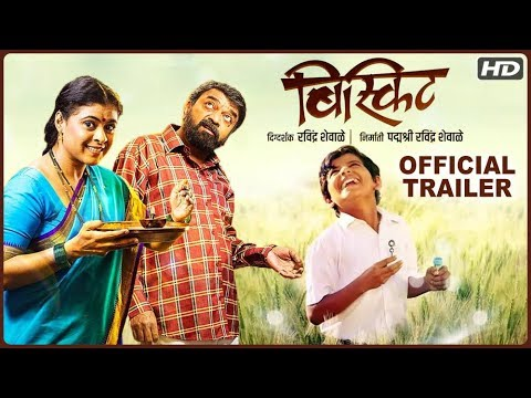 Biscuit Official Trailer 2017 | बिस्किट | Divesh Medge, Shashank Shende, Pooja Nayak, Ashok Samarth