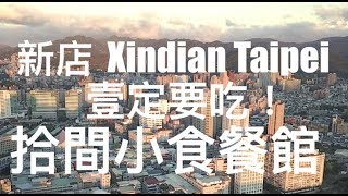 《Taiwan Food》十間你一定要吃的新店美食|在地人推薦|10 local restaurants in Xindian Taipei【我是老爸 I'm Daddy】