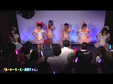 純愛☆妹アイドル「マシュマロ3D」 あ・い・う・え・お兄ちゃん
