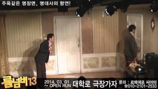 [문화생활] 연극 룸넘버13 2014