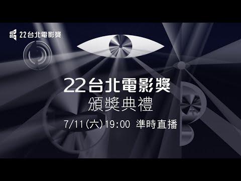 第22屆台北電影獎頒獎典禮【LIVE】 TVBS 線上直播!