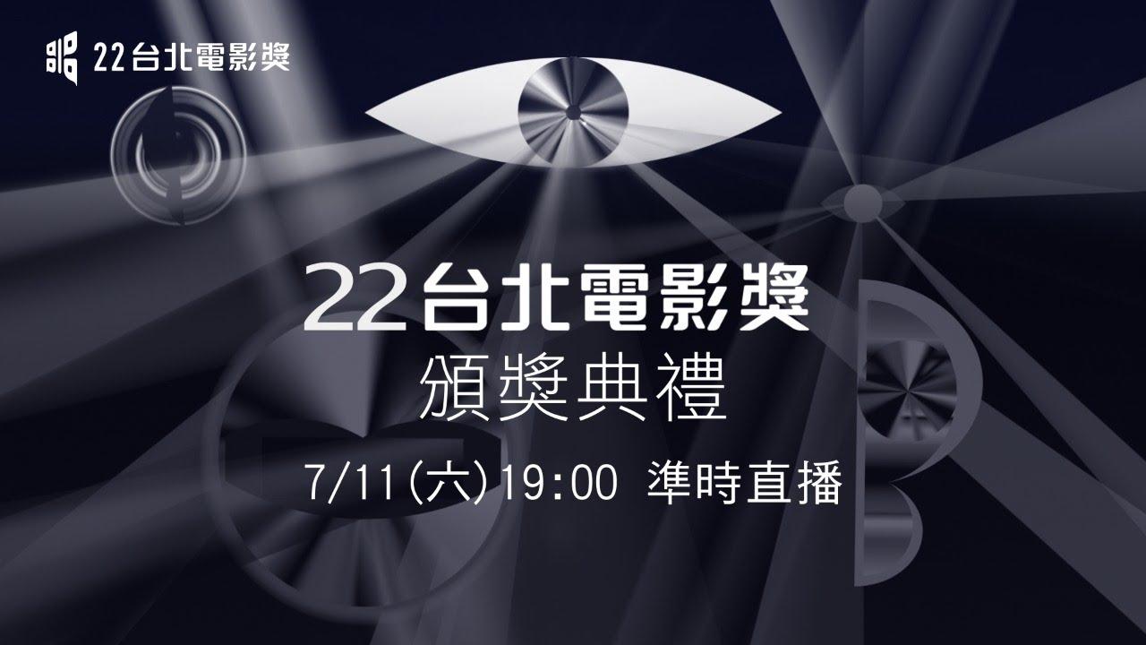 第22屆臺北電影獎頒獎典禮【LIVE】 TVBS 線上直播! - YouTube