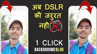 इस Camera app से DSLR जैसे फोटो फ़ोन पर निकाले ⚡ Blur Background with Any Smartphone Camera 🔥