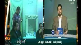 احمد سعيد يكشف اسرار ومشاكل بإنتخابات نادي الزمالك