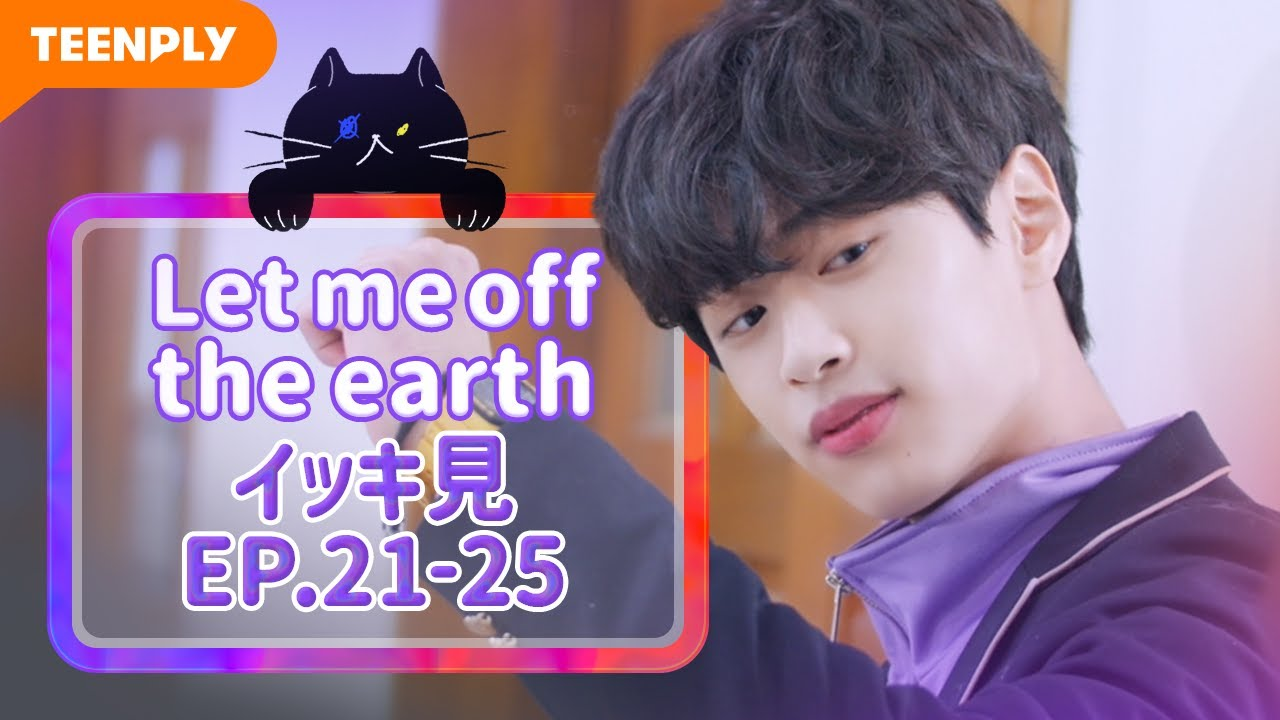 【Let me off the earth】 EP.21~EP.25 - イッキ見 総集編