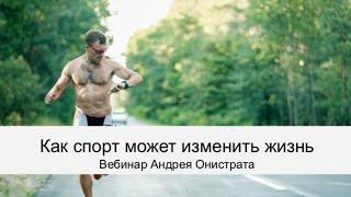 Как марафон может изменить жизнь   Бегущий Банкир