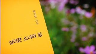 실리콘 소녀의 꿈 _ 시 최분임(이온겸의문학방송중에서)