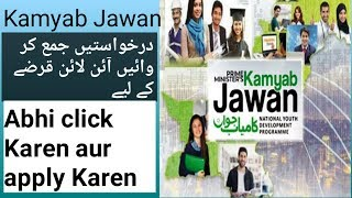 Kamyab Jawan Loan Program Online Application jaldi se apply karen loan ke liye  visit my channels