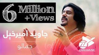 Javed Amirkhil - Jamalo New Pashto Song   جمالو ـ د جاوید امیرخېل نوې سندره