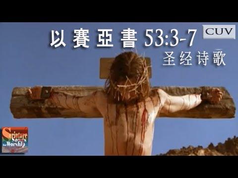 Chinese Atv Att Uverse Wiring Diagram 以 賽 亞 書 53:3-7