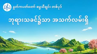 Myanmar Praise and Worship Song 2020 (ဘုရားသခင်၌သာ အသက်လမ်းရှိ) Lyrics Video