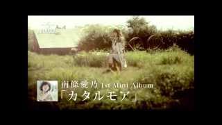 12月12日発売 南條愛乃 ソロデビューミニアルバム「カタルモア」より 「...