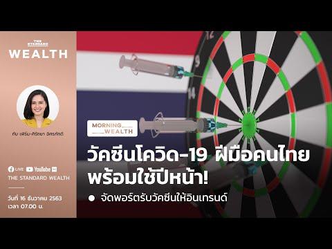 วัคซีนโควิด-19 ฝีมือคนไทย พร้อมใช้ปีหน้า!   Morning Wealth 16 ธันวาคม 2563