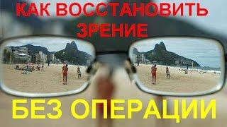 Как восстановить зрение без операций и химических препаратов. Флуревиты(, 2016-08-13T02:30:45.000Z)
