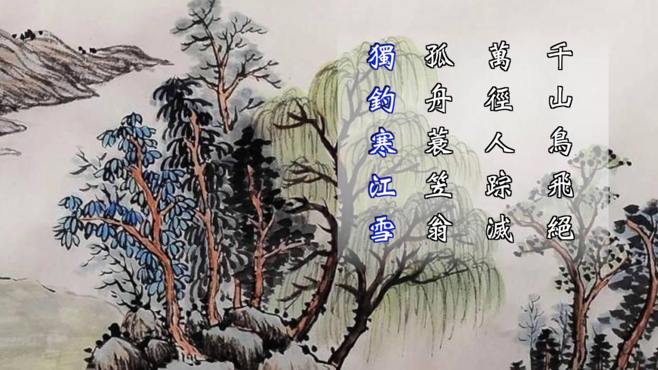 童學唱唐詩-8問劉十九:渡漢江:江雪 零感音樂 - YouTube