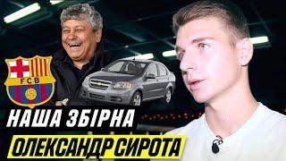 Олександр Сирота вибиває страйк НАША ЗБІРНА