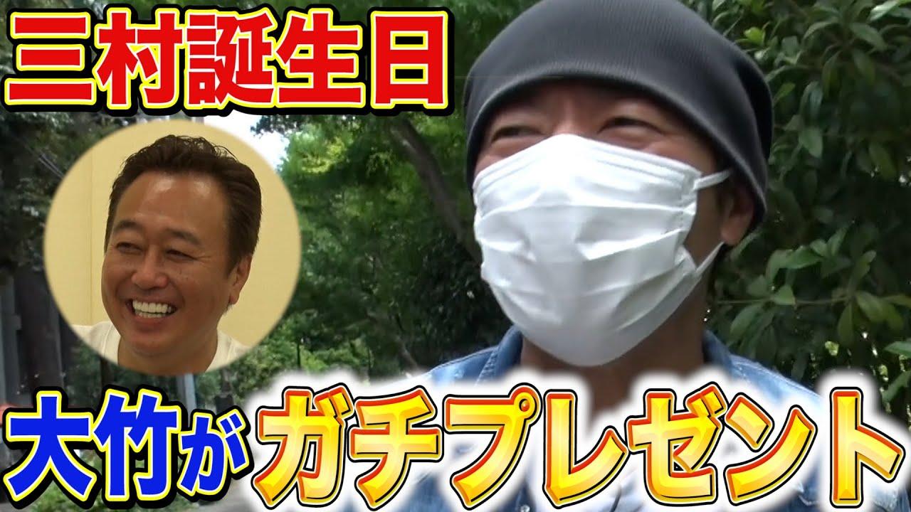 【祝54才】大竹のガチ誕生日プレゼントで三村が感動!