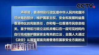 [中国新闻] 香港特首发表声明:欢迎人大通过有关建立健全香港特别行政区维护国家安全的法律制度和执行机制的决定   CCTV中文国际