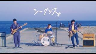 Saucy Dog「シーグラス」Music Video <4th Mini Album「テイクミー」2020.9.2 Release>