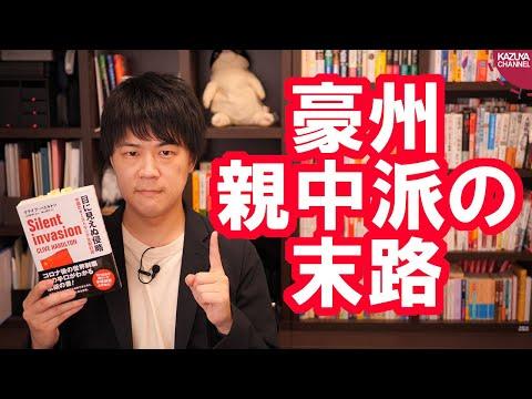 2020/06/08 目に見えぬ侵略/本ラインサロン16前編