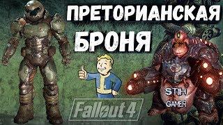 Fallout 4 Преторианская броня DOOM Praetor Suit