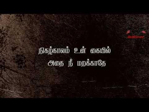 Tamil Motivation Video | Tamil 30 Seconds WhatsApp Motivation Status