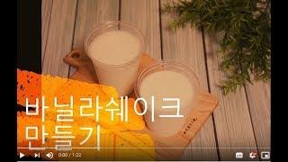 바닐라쉐이크 만들기  by 해피콜 엑슬림z