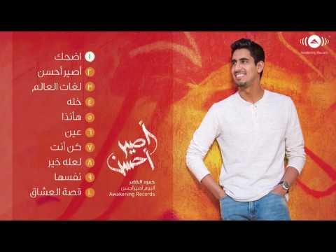 Humood alkhader whole album حمود الخضر البوم اصير احسن