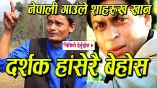 बुटवलमा भेटिए- नेपाली गाउँले शाहरुख खान |दर्शक हसाएरै बेहोस बनाए- Nepali Shahrukh khan