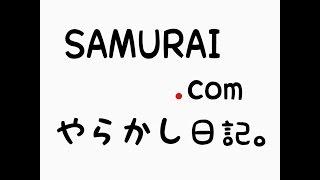 【クラクラ】第3回:SAMURAI.comやらかし日記。ほんとにやらかしてます。