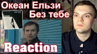 [RUSSIAN REACTION] Океан Ельзи — Без тебе