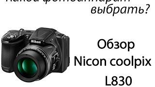 Какой фотоаппарат выбрать? Обзор фотокамеры nikon coolpix L830(наш сайт: http://hobby-mens.ru/ Если у вас возникает вопрос: