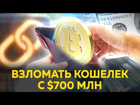 Взлом ключа от кошелька с $700 млн в биткоинах