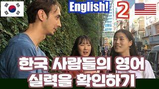 한국 사람들의 영어  실력을 확인하기 2 Testing Korean people's English in Seoul