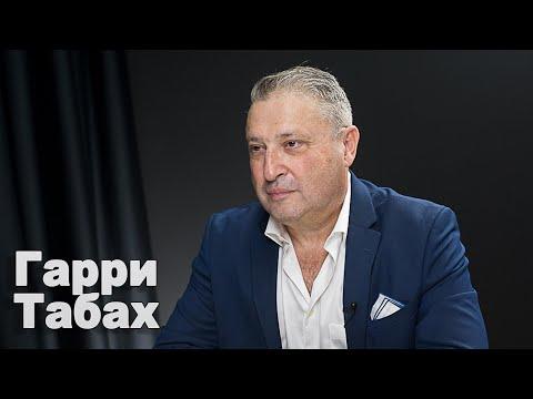Гарри Табах: Путин - трус и боится бесстрашного Трампа