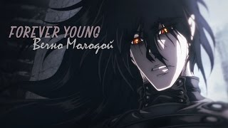 Alucard \ Вечно Молодой || Forever Young [Hellsing]