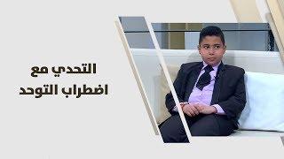 اصرار وتحدي - حنان العوايشة والطفل خالد الربابعة