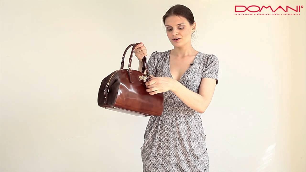 Итальянская сумка Domani/ Сумки итальянских брендов/ Обзоры сумок .