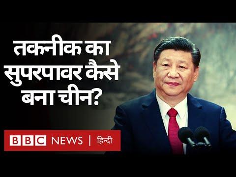 India Vs China: Technology और Artificial Intelligence की महाशक्ति कैसे बन रहा चीन? (BBC Hindi)